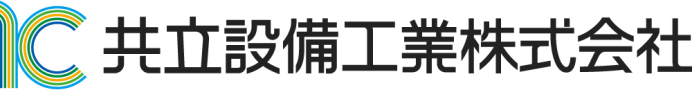共立設備工業株式会社